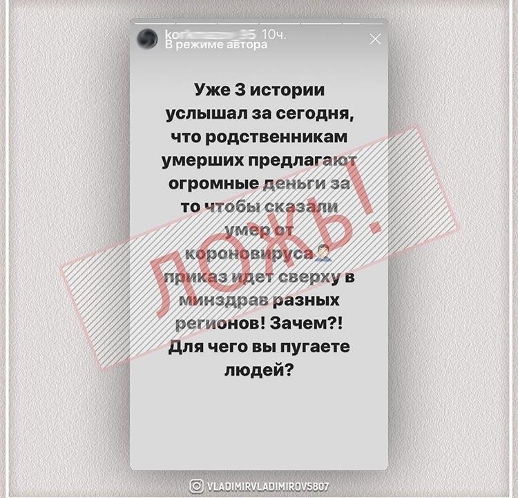 Губернатор Ставрополья опроверг очередной фейк про коронавирус