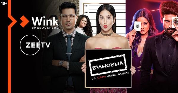 В видеосервисе Wink ставропольцы могут посмотреть коллекцию новейших индийских фильмов и сериалов от Zee