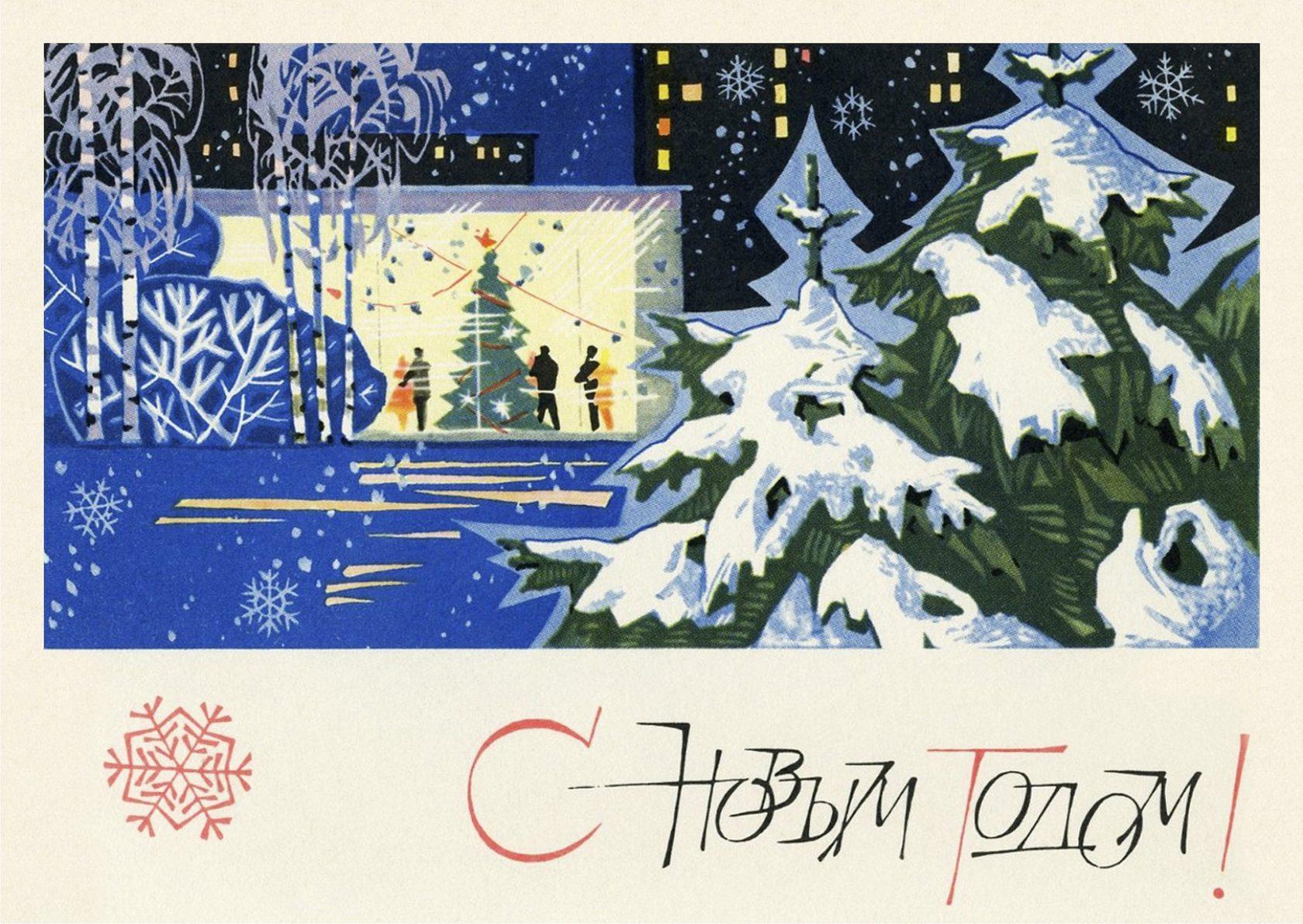 взбейте новогодние открытки 1960-1970 годы читатели